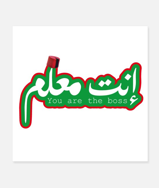Boss Posters - you are the boss inta m3alem arabic calligraphy - Posters white