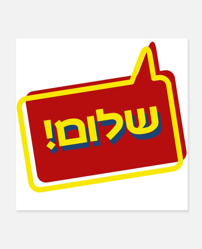 Greeting Posters - Shalom! Hebrew Speech Bubble - Posters white