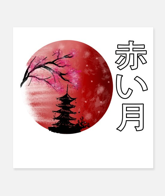 Red Moon Posters - red moon - Posters white