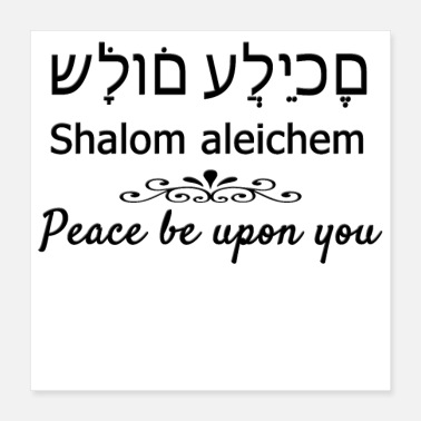 Script Peace Be Upon You Hebrew Script Shalom Aleichem - Poster 16x16