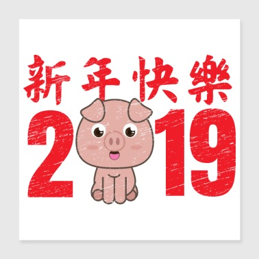 Year of the Pig Happy Chinese New Year 2019 grunge - Poster 16x16
