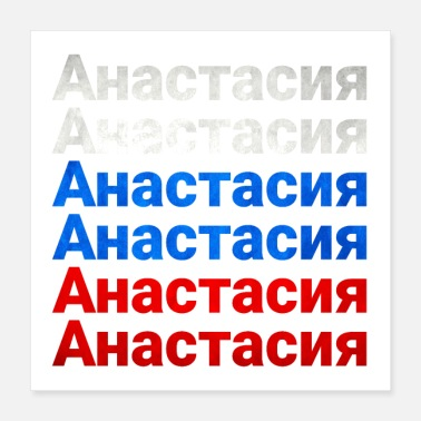 Russian Anastasiya Name With Russian Flag - Poster