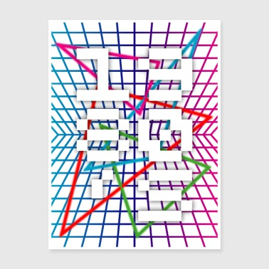 1980's era colorful trendy gift idea - Poster 18x24