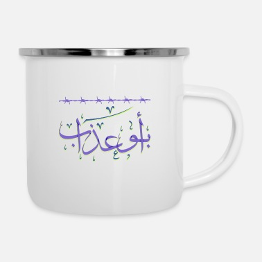 Macho Macho in Arabic - Enamel Mug