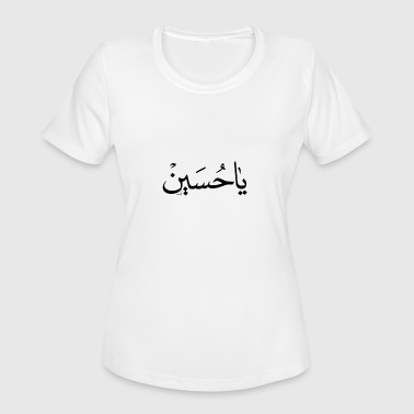 Imam Hussain Ya Hussain Shirt - Women's Moisture Wicking Performance T-Shirt