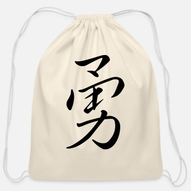Courage Courage in japanese, chinese Characters, Kanji - Cotton Drawstring Bag