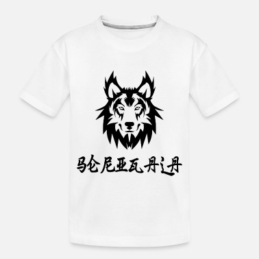 Chinese Wolf s Head With Chinese Writing - Toddler Organic T-Shirt