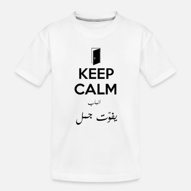 Keep Calm keep calm - Toddler Organic T-Shirt