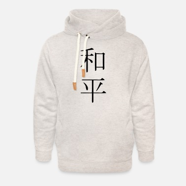 Writing Peace: Chinese Traditional - Unisex Shawl Collar Hoodie