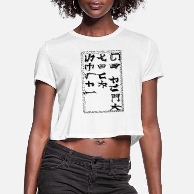 Yourself Chinese - Go Fuck Yourself T-Shirt. Translation, - Women's Cropped T-Shirt