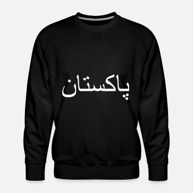 Urdu Funny Pakistani Saying about Pakistan as gift idea - Men's Premium Sweatshirt