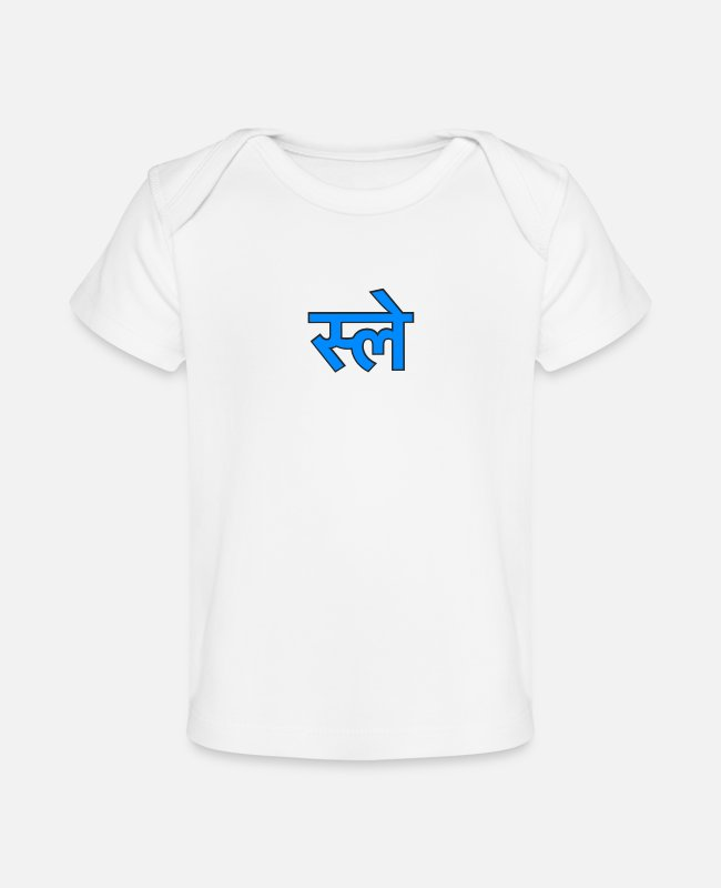 Designs Baby T-Shirts - slay hindi - Baby Organic T-Shirt white