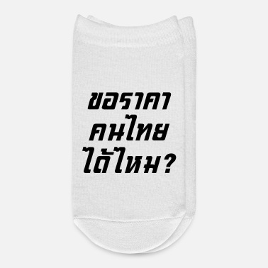 Price Can I Have Thai Price? / Thai Language - Ankle Socks