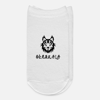 Writing Wolf s Head With Chinese Writing - Ankle Socks