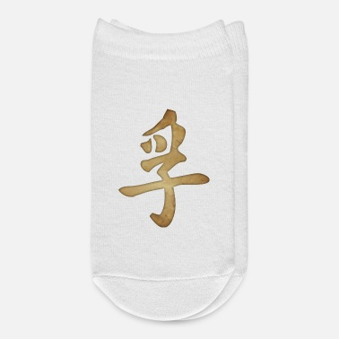 Truth Kanji - Truth - Ankle Socks
