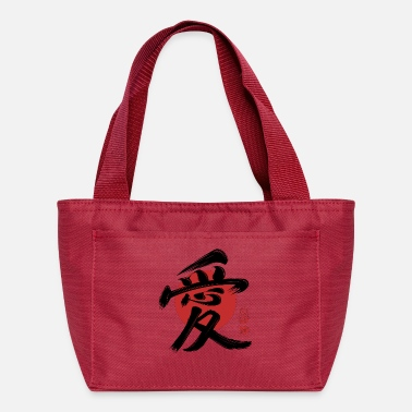 Ink Chinese - Japanese Symbol for love - Lunch Box