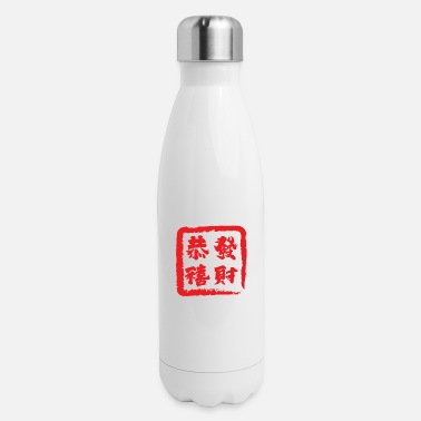 Year Of The Dragon Year of the Dragon - HD Design - Insulated Stainless Steel Water Bottle