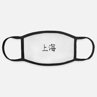 Tradition shanghai traditional font - Face Mask