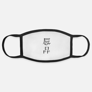 Sayings fake kanji f u c k _ o f f (x) - Face Mask