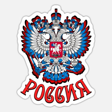 Россия 172 Gerb Coat of Arms of Russia Россия Eagle - Sticker