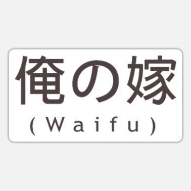 Waifu Waifu Japanese - Sticker