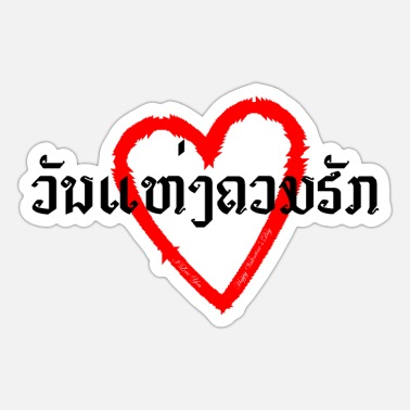 Laotian Valentines Day in Laotian - Sticker