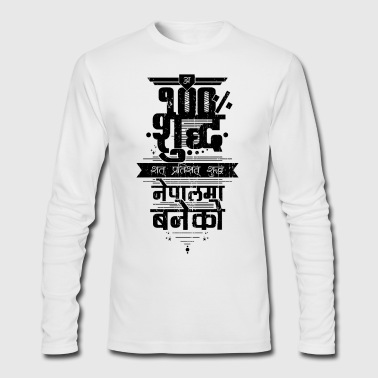 100% Pure. Made In Nepal. - Men's Long Sleeve T-Shirt by Next Level
