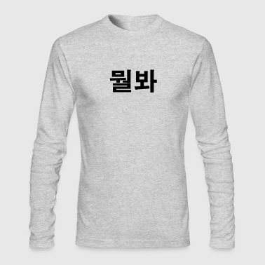 Muhl Bwah-Korean - Men's Long Sleeve T-Shirt by Next Level