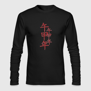 chinese_new_year_with_ornament_red - Men's Long Sleeve T-Shirt by Next Level