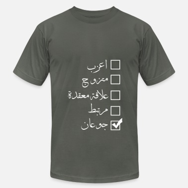 Arab Hungry - Men's Fine Jersey T-Shirt