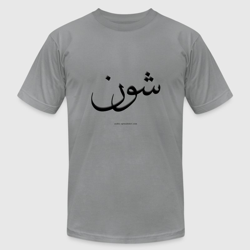Sean Name in Arabic (Black) - Arabic Calligraphy - Men's Fine Jersey T-Shirt