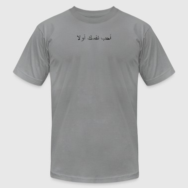 Love Yourself First - Arabic - Men's T-Shirt by American Apparel