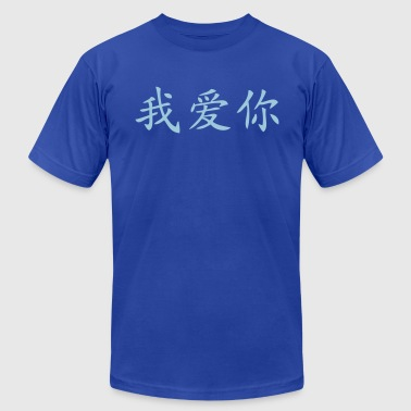 Shop Chinese Symbols Love You T Shirts Online Spreadshirt