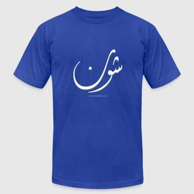 Sean Name in Arabic (White) - Arabic Calligraphy - Men's Fine Jersey T-Shirt