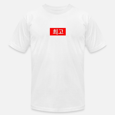Korean Quotes Korean Supreme Box Logo - Men's Fine Jersey T-Shirt