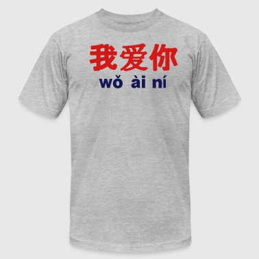 I LOVE YOU IN MANDARIN CHINESE - Men's Fine Jersey T-Shirt
