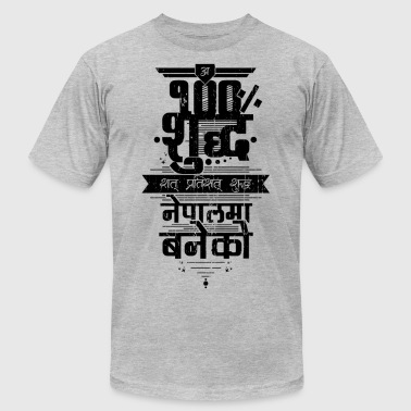 100% Pure. Made In Nepal. - Men's Fine Jersey T-Shirt