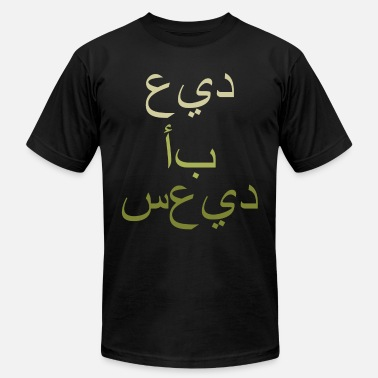 Arabic Kids Fathers Day Arabic - Men's  Jersey T-Shirt