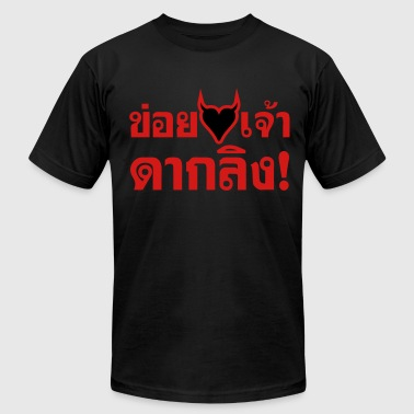 I Love (Black Heart) You DAKLING! (Monkey Ass) - Men's Fine Jersey T-Shirt