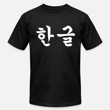 Korean Writing ۞»♥Hangeul-Korean alphabet-Vector Hangul♥«۞ - Men's  Jersey T-Shirt