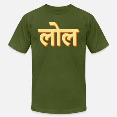 Hindi Quote Lol in Hindi India Hindi quote and Text - Unisex Jersey T-Shirt