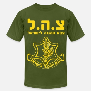 Israeli Defense Forces IDF Israel Defense Forces - Symbol - iHEB - Men's  Jersey T-Shirt