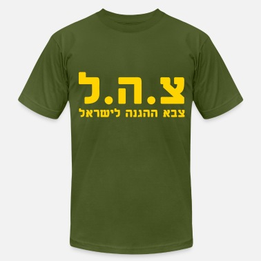 Israeli Defense Forces IDF Israel Defense Forces - HEB - Men's  Jersey T-Shirt