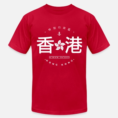 Hong Kong Hong Kong - Men's  Jersey T-Shirt