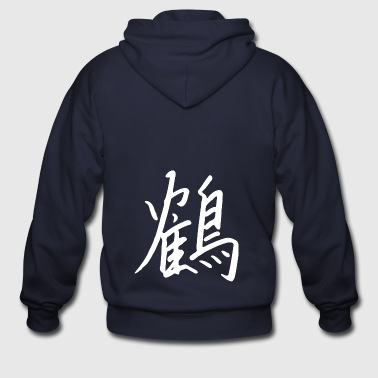 Chinese Calligraphy Meaning CRANE - Men's Zip Hoodie