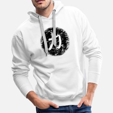 Japanese Writing Asian character - Men's Premium Hoodie