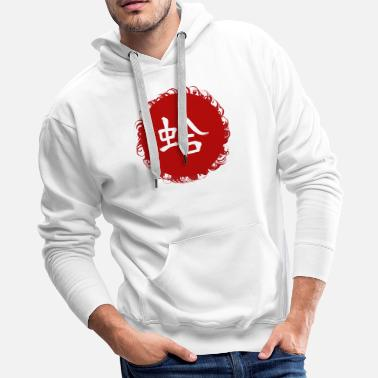 Japanese Writing Frog - Japanese Kanji - Men's Premium Hoodie