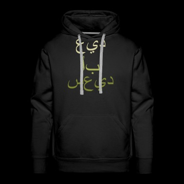 Fathers Day Arabic - Men's Premium Hoodie