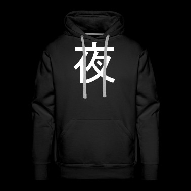 Beautiful Chinese Symbol 62 - night - Men's Premium Hoodie