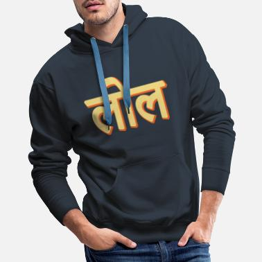 Hindi Lol in Hindi India Hindi quote and Text - Men's Premium Hoodie